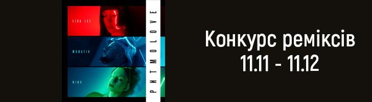 Конкурс реміксів на трек MONATIK & Lida Lee & NiNO – «ритмоLOVE»