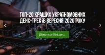 ТОП-20 кращих україномовних денс-треків вересня 2020 року