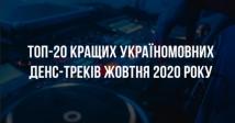 ТОП-20 кращих україномовних денс-треків жовтня 2020 року