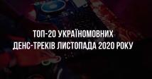 ТОП-20 кращих україномовних денс-треків листопада 2020 року