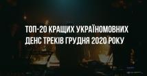 ТОП-20 кращих україномовних денс-треків грудня 2020 року