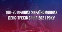 ТОП-20 кращих україномовних денс-треків січня 2021 року