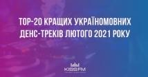 ТОП-20 кращих україномовних денс-треків лютого 2021 року