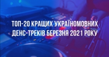 Двадцятка кращих україномовних денс-треків березня 2021 року