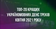 Двадцятка кращих україномовних денс-треків квітня 2021 року