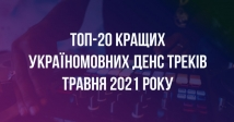 Двадцятка кращих україномовних денс-треків травня 2021 року
