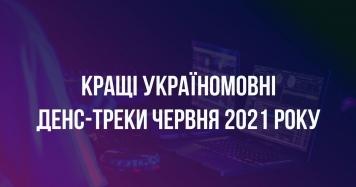 Двадцятка кращих україномовних денс-треків червня 2021 року