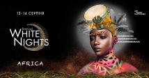 DJ HELL, DUB FX, MAGDALENA: яких артистів чекати на White Nights Festival. Africa