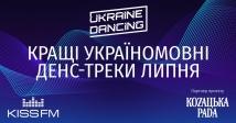 Тор-20 українських треків липня