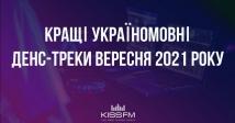 Ukraine Dancing: Тор-20 україномовних танцювальних треків вересня