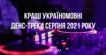 Ukraine Dancing: Тор-20 україномовних треків серпня