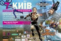 KISSFM рекомендует: Free Games 2013 в Парке Дружбы народов в Киеве!