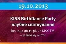 26 городов будут танцевать на KISS FM BirthDANCE Party!