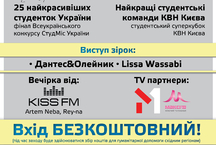 «СтудМисс Украины» 2014