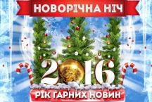 Долой заботы и печали - с улыбкой Новый Год встречаем!
