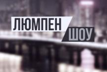 Аня Арфеева в Люмпен Шоу