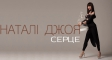 Улюблениця Armin van Buuren заспівала українською
