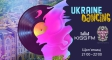 Ukraine Dancing на KISS FM