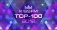 Оголошено переможців TOP-100 2018 на KISS FM