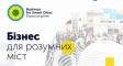 У Києві відбудеться унікальний конгрес «Бізнес для Розумних Міст»