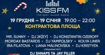 З KISS FM свята стають краще!
