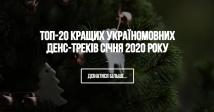 Оголошено переможців рейтингу ТОП-20 кращих україномовних денс-треків січня
