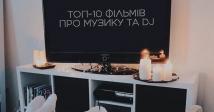 ТОП-10 фільмів про музику та DJ