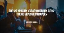 Обрано ТОП-20 кращих україномовних денс-треків березня 2020 року