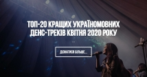 Рейтинг ТОП-20 кращих україномовних денс-треків квітня 2020 року