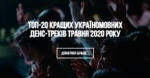 ТОП-20 кращих україномовних денс-треків травня 2020 року