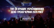 ТОП-20 кращих україномовних денс-треків червня 2020 року