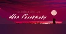 Моя Галактика: Natalie Gioia та Roman Hayez презентують новий трек