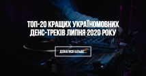 ТОП-20 кращих україномовних денс-треків липня 2020 року