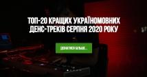 ТОП-20 кращих україномовних денс-треків серпня 2020 року