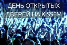 День открытых дверей на KISS FM