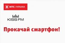 ПРОКАЧАЙ СМАРТФОН на KISS FM при поддержке МТС!