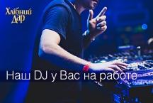 Наш DJ у Вас на работе