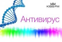 АНТИВИРУС на KISS FM