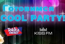 Готовимся к COOL PARTY!