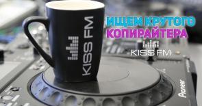 Команда KISSFM ждет копирайтера