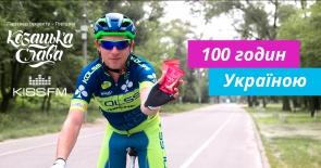 100 ГОДИН УКРАЇНОЮ
