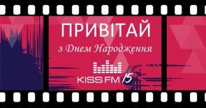 Привітай KISS FM з Днем Народження!