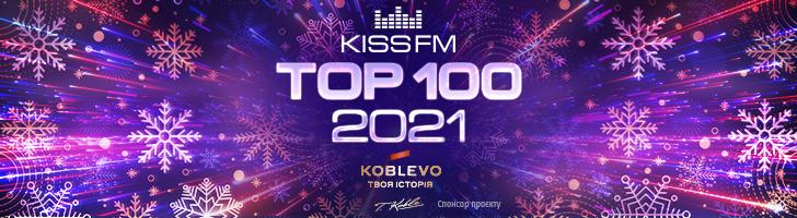 KISS FM ТОР-100 - 2017